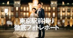 東京駅フォトウェディング徹底解説