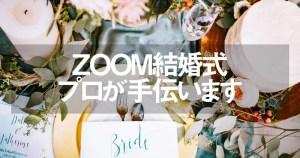 zoom結婚式