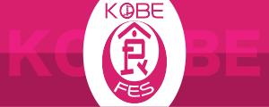 神戸食フェス