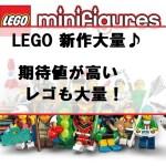【レゴせどり】レゴの新作が続々と♪期待値の高そうな物が盛り沢山
