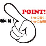 【店舗せどり初心者講座】◆お得に商品を仕入れるポイント◆