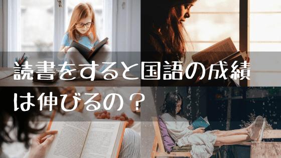 読書をすると国語の成績は伸びるのでしょうか?