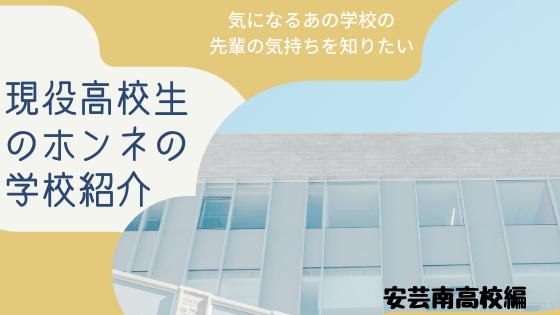 現役高校生の「生の声」~安芸南高校編