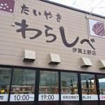 【たいやきわらしべ(伊賀上野店)】瀬戸市にもオープン 1日1,000枚売り上げる手焼きのたいやき屋さん