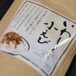 【湯の華市場】ご飯のお供にさくさくのふりかけ[いわしと小えび]