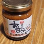 【湯の華市場】甘〜いごはんのお供 スーパーおばあちゃんが作る南信州のえごま味噌