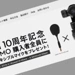 DJI OSMOフレキシブルマイクプレゼントに申し込んでみました