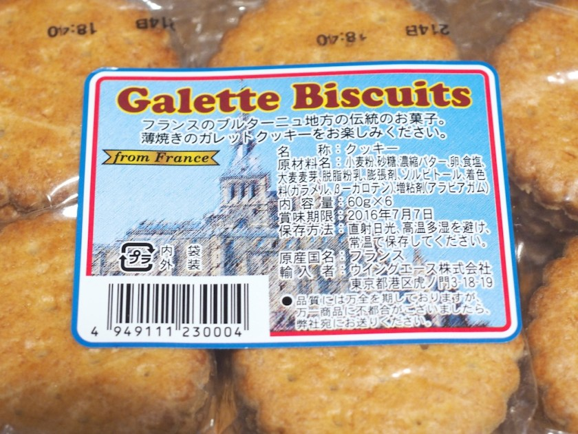 Galette Biscuits