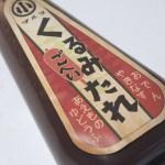 【湯の華市場】五平餅だけじゃない?いろいろ使える くるみたれ