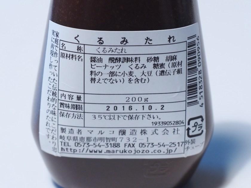 Kurumi tare