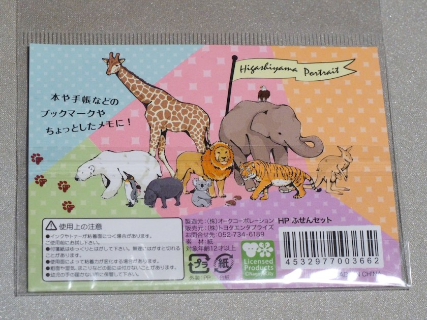Higashiyama ZOO Original Products