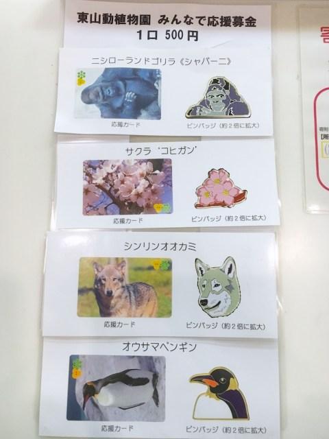 Higashiyama Zoo Badge