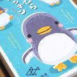 【ペンギングッズ】手乗りペンギンまんじゅう(すみだ水族館)