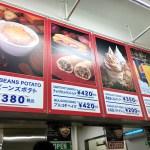 【コストコ買い物記録】コストコのフードメニュー 新メニューのチリビーンズポテトを食べてみました 2016/8/17(Wed) 入間倉庫店