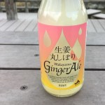 リピーター続出!冬もポカポカ♪新生姜を使った和歌山の「生姜丸しぼりジンジャーエール」