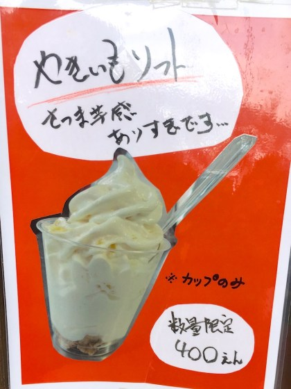 Yakiimo Soft-serve ice cream