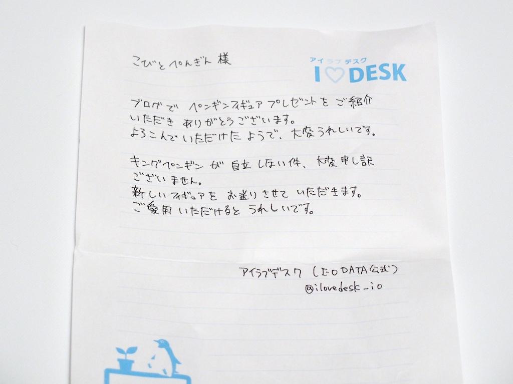 I Love Desk Penguin Figure