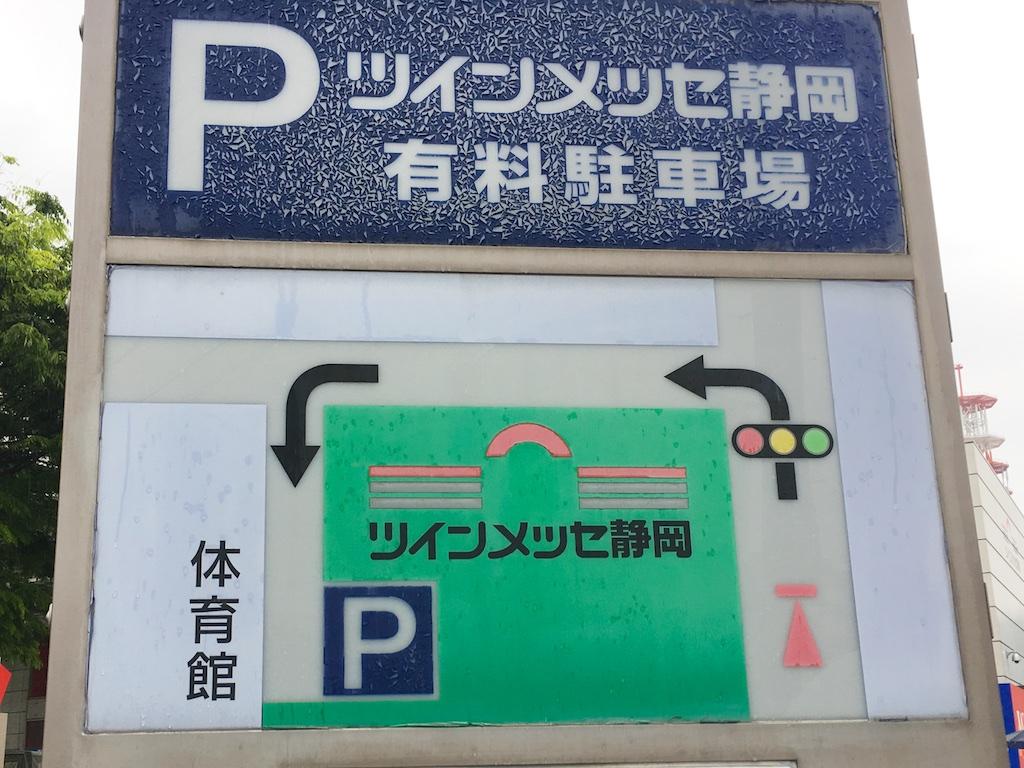 Shizuoka Hobby Show