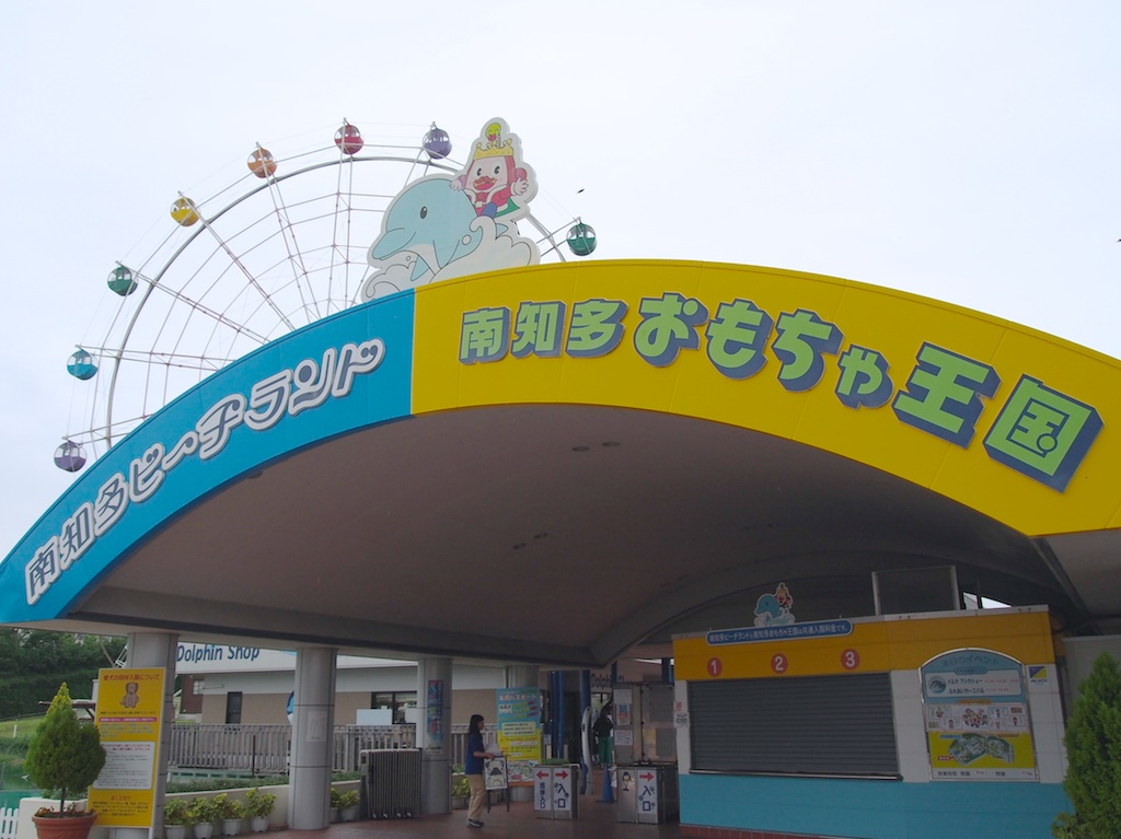Minamichita Beachland