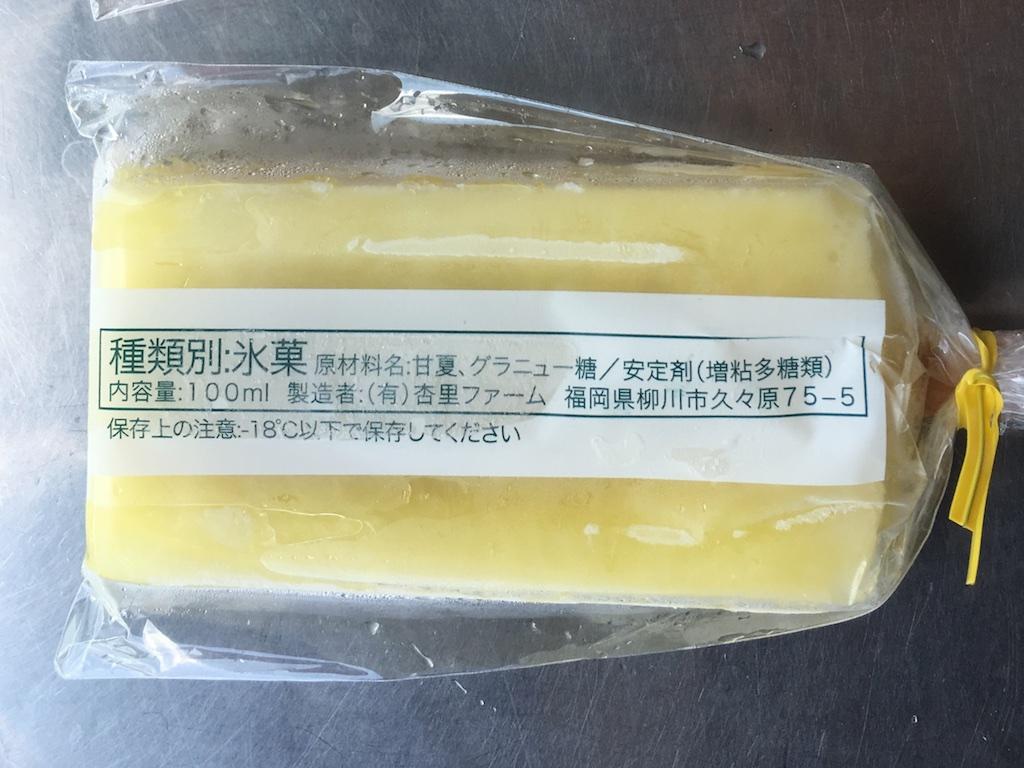 Kabajirushi Ice