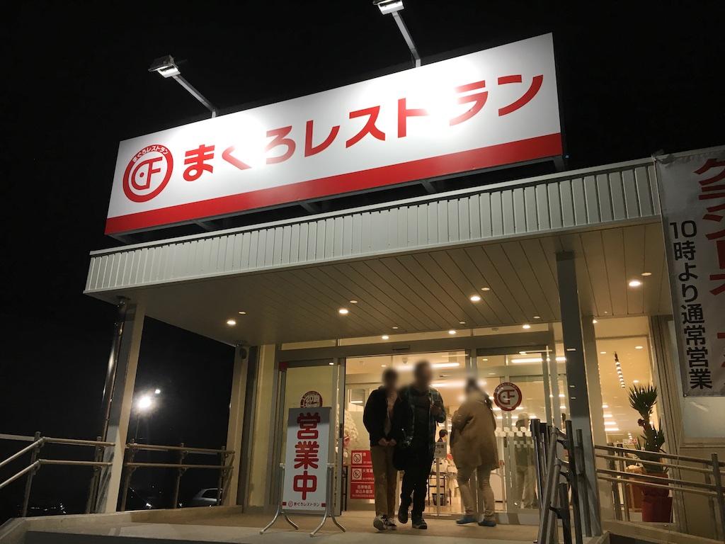 Maguro Restaurant