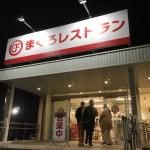 【大遠会館 まぐろレストラン】リニューアルオープンしました!