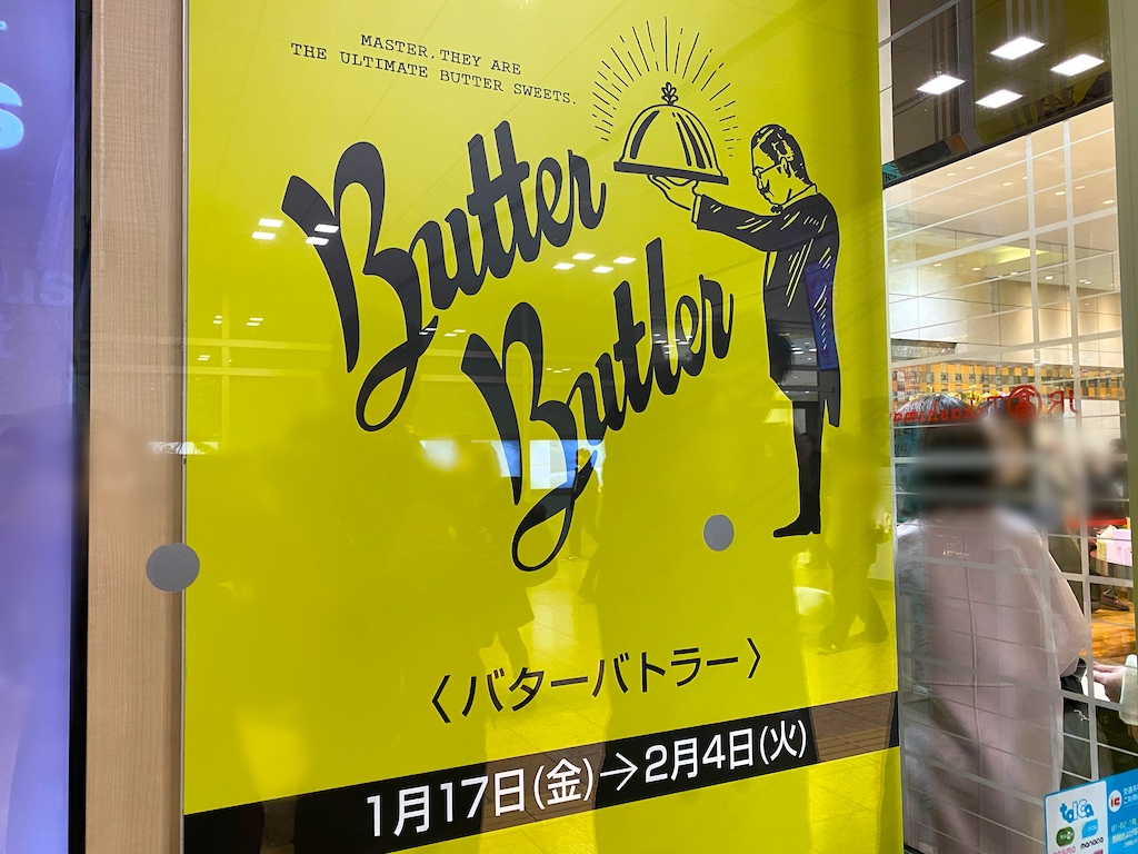 バターバトラー 名古屋
