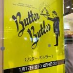 【バターバトラー】名古屋駅で期間限定発売!バターが主役のリッチなお菓子