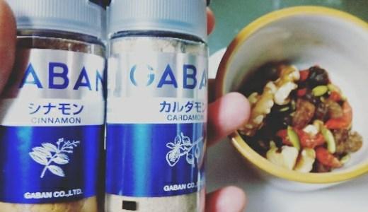 GABANのスパイス×酵母・パン・お菓子のおすすめアイデア集!