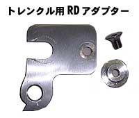 traincle original rd adapter