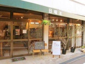 【隠れた喫茶店】イオンのすぐ近く、ゆっくりコーヒーが飲める「日曜社」