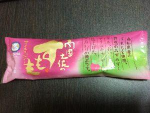 久保田のすもものアイスが本当美味しいから一回食べてみて!