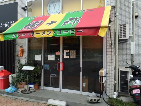 【高知駅から20秒】駅近くで困ったら団十郎のカレーが早い・美味い・そして近い!