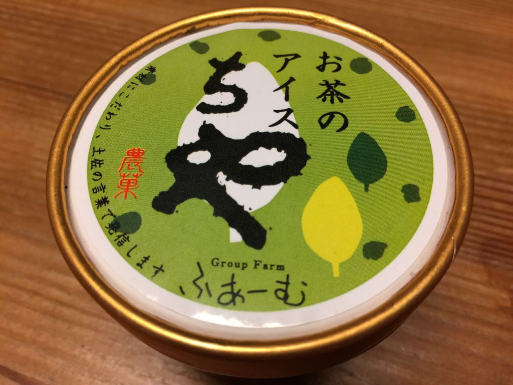 【安芸市】まるでムース!!  安芸グループふぁーむのお茶のアイスがふわっふわ!
