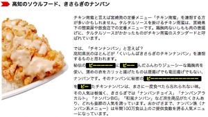 高知県民なら食べたことがある? 馴染み深い如月のチキンナンバンを食べたぜよ!