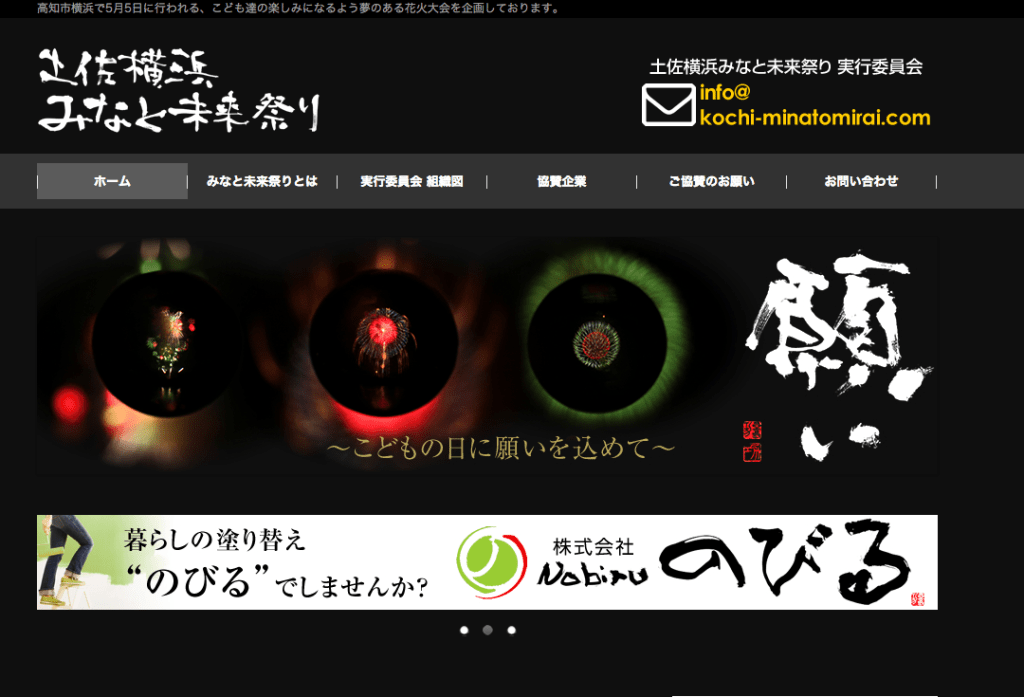 【PR】土佐横浜みなと未来祭りのWebサイトができましたよー