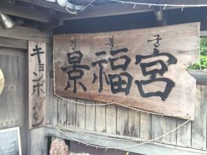 南国にある景福宮(キョンボックン)で、「韓国料理バイキング」を食べてきた!