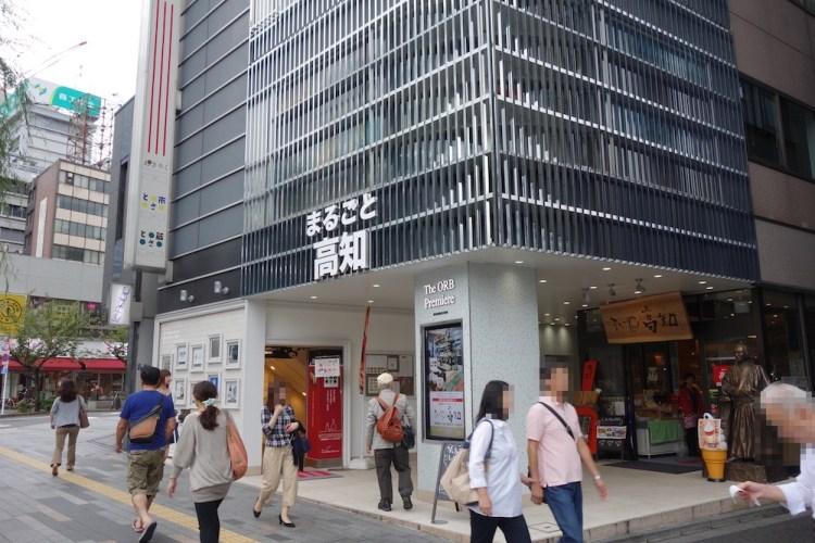 東京でも高知の特産品が楽しめる「まるごと高知」を知っていますか?