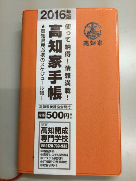高知県民なら絶対に便利な手帳が今年も発売開始!!