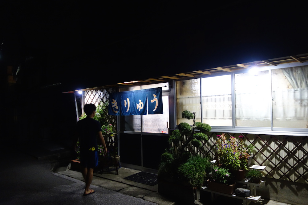 隠れた名店「嬉龍」の中華料理がうまい!!