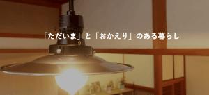 【高知大学近く】初公開! 女性専用シェアハウス【渋家】の中を写真付きでご紹介します