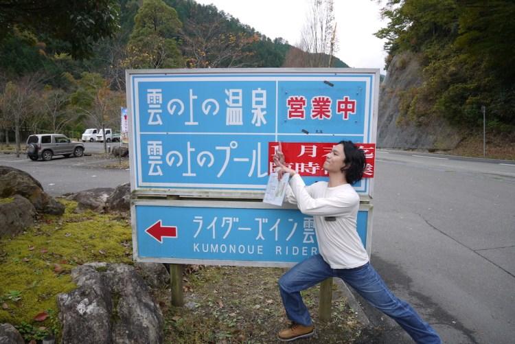 【奥四万十博PR記事③】須崎から梼原!道の駅を巡り「雲の上のホテル」にある『温泉』でゆっくりしてきました!