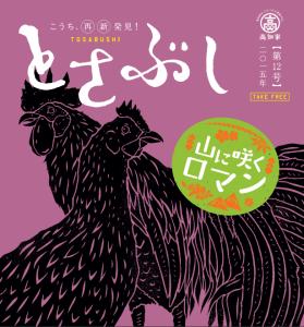 高知のローカル情報を発信している県文化広報誌『とさぶし』はチェックすべき!