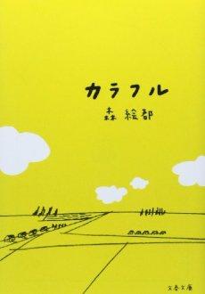 【高知県立大学】2月7日に『カラフル』などで有名な作家:森絵都さんがやってきますよ