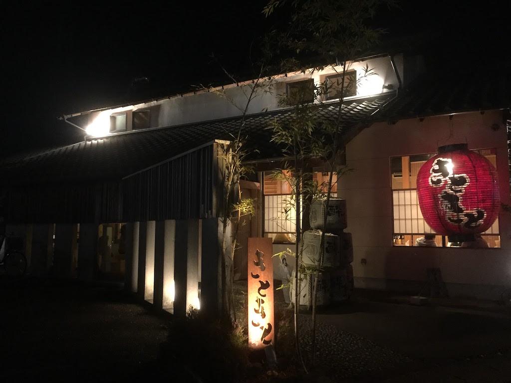 中久万にあるお洒落な居酒屋「きときと」に行ってきた!家族やカップルにおすすめ!【駐車場有】