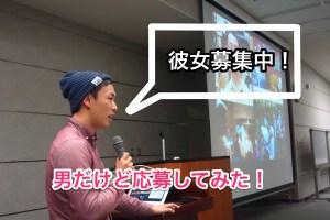 イケハヤさんのアシスタントの矢野大地くん(23)がブログで彼女を募集していたので、全力で応募してみたよ!