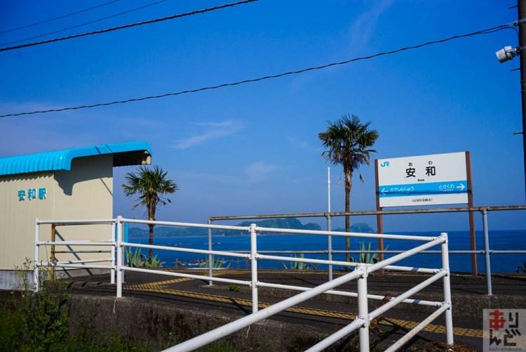 【海が見える駅】駅から太平洋を一望できる無人駅「安和駅」が素敵すぎる件