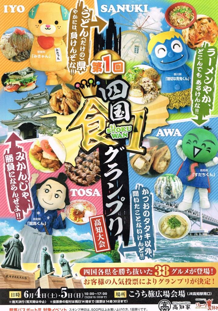 来週末6月4/5日(土日)にこうち旅広場で「第一回 四国食1グランプリ」が開催されるよ。え? 食べに行かないの?