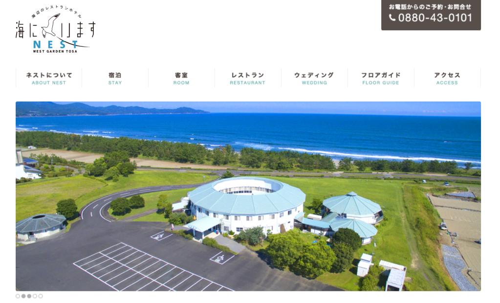 【海にいます】黒潮町のリゾートホテル「NEST(ネスト)ウエストガーデン・土佐」が控えめに言って最高でした!