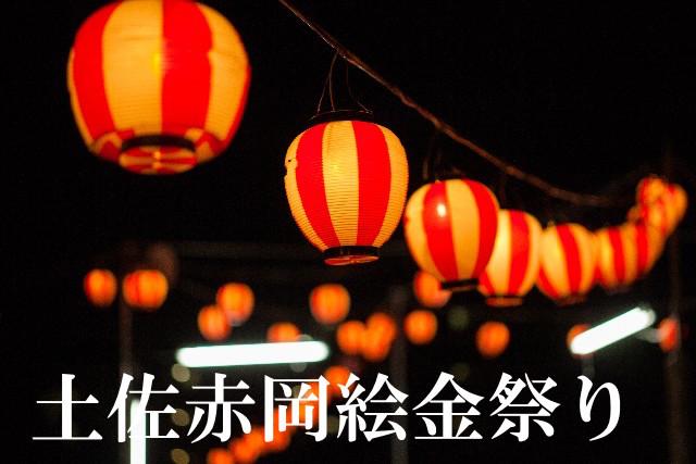 恐ろしくて美しい「土佐赤岡絵金祭り」が魅力的!